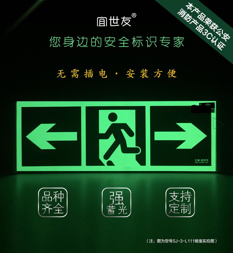 疏散指示标志型号_蓄发光消防安全标志墙面安全出口疏散指示牌-无锡宜世友